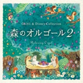 Mori-no Orgel 2 - Ghibli & Disney Collection