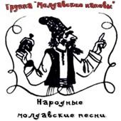 молдавские песни сборник скачать торрент - фото 4