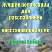 Лучшие релаксации для расслабления и восстановления сил (feat. Игорь Головин)