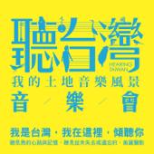 聽台灣‧我的土地音樂風景 (精選)