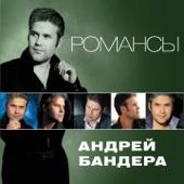 Ивушки - Andrey Bandera