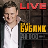 Сам тебя выдумал (Live) - Mikhail Bublik