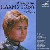 Александра Пахмутова: Песни