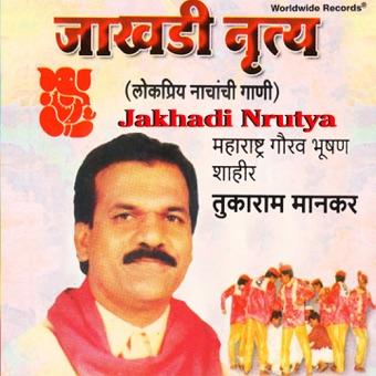 Jakhadi Nrutya – Tukaram Maankar