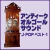 アンティークオルゴール J-POP HIT Best-1
