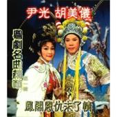 粵劇名曲精華 (一):鳳閣恩仇未了情