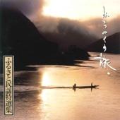 Michinokunotabi Furusatominyousyu
