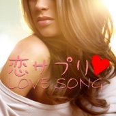 恋サプリ LOVE SONG -Acoustic Cafe-