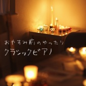 おやすみ前のゆったりクラシックピアノ