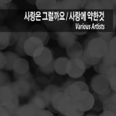 [Download] 사랑에 약한것 MP3