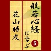 般若心経に学ぶ(第5巻)