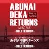 あぶない刑事リターンズ MUSIC FILE -DIGEST EDITION-