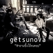 Getsunova - คำถามซึ่งไร้คนตอบ artwork
