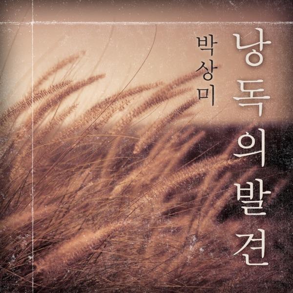 [국민라디오] 박상미의 낭독의 발견