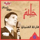 Qareat El Fengan - Abdel Halim Hafez