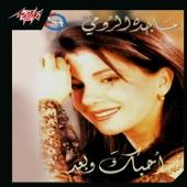 Ahebak Webaad - Magda El Romy