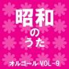 昭和のうた オルゴール作品集 VOL-9