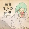Feverish Miku - Single