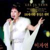 찰랑찰랑 - Lee Ja Yeon