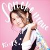 Daisuki - EP
