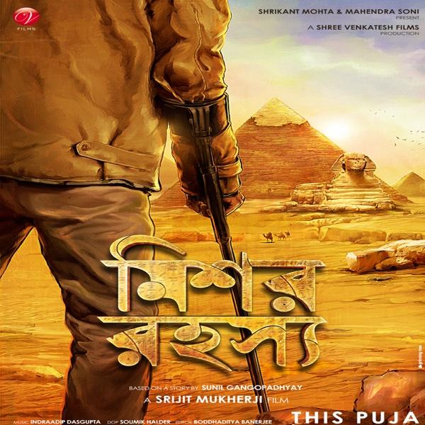 Mishawr Rawhoshyo (Original Motion Picture Soundtrack) | Rupam Islam, Shreya Ghoshal, Anupam Roy, Arijit Singh, Sonu Nigam