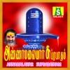 Annamalaiyar Suprabatham