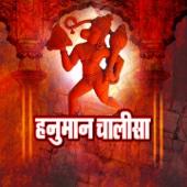 Hanuman Mantra (feat. Mohit)
