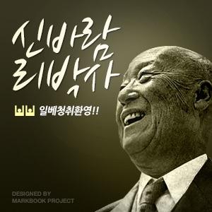 [국민라디오] '신바람 리박사' -라디오 드라마4