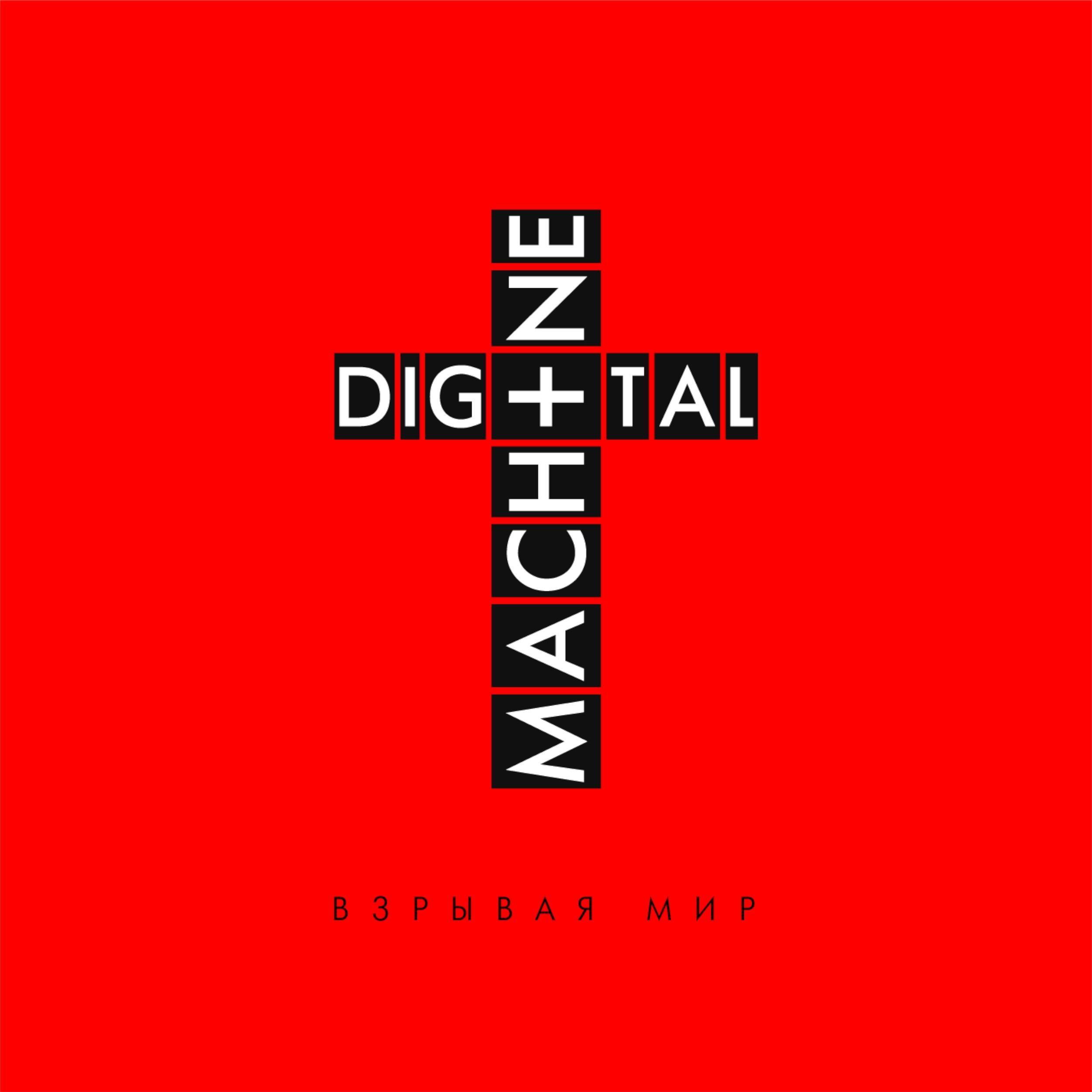 Смотреть digital sin 1 фотография