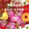 安室奈美恵 オルゴール作品集 VOL-1 ジャケット写真