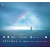 Rainbow of Awareness (Hsu Ching-yuan's Songs of the Bodhi Path)