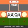 鉄道唱歌 (オルゴール Ver) - Single