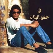 Fi Ishk El Banat - Mohamed Mounir
