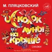 Михаил Пляцковский: Осколок луны на крыше
