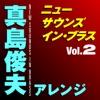 New Sounds In Brass Toshio Mashima Arranged, Vol. 2, Tokyo Kosei Wind Orchestra