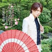 [Download] Toki No Nagare Ni Mi Wo Makase MP3