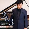 ショパン:ピアノ・ソナタ第2番、第3番 ジャケット写真