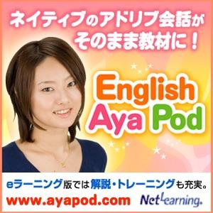 English Aya Pod