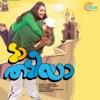 Da Thadiya (Original Motion Picture Soundtrack) - EP