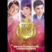 東方巨星 (名曲珍藏集) - Xie Lei, Qing Shan & Yang Yan