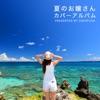 夏のお嬢さん カバーアルバム - Single