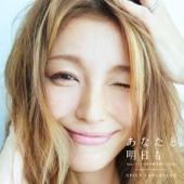 あなたと明日も feat. ハジ→ & 宇野実彩子 (AAA)
