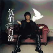 Download White Dove - Wu Bai & China Blue on iTunes (Chinese Rock)