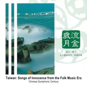 Taiwan: Songs of Innocence from the Folk Music Era