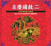 Music for Chinese Lion Dance