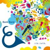 こだま、ことだま。 - Bank Band