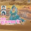 Chhori Rajasthan Ri Rajasthani Lok Geet