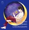 クロノグラフ - EP