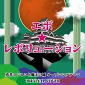 勇者ヨシヒコと魔王の城 オープニングテーマ「エボ★レボリューション」ORIGINAL COVER
