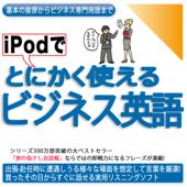 iPodでとにかく使えるビジネス英語ー基本の挨拶からビジネス専門用語まで